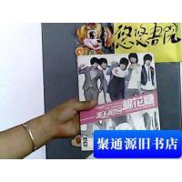 【旧书二手书9成新】至上励合:棉花糖 /至上励合 著 湖南人民出版社
