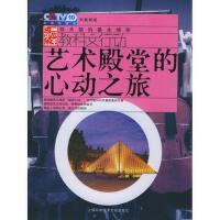 【二手书8成新】艺术殿堂的心动之旅 英杰 上海科学技术文献出版社