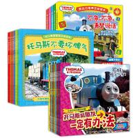 小火车托马斯绘本故事书 全23册 幼儿园睡前故事认读2-3-6-8岁爱上表达力培养互动读本儿童情绪管理与性格培养和他的朋