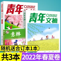 读者2021年合订本春季卷+青年文摘合订本2021年春季卷65卷打包文学文摘期刊杂志非2021订阅书刊作文素材辅导图书籍
