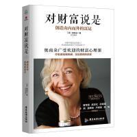 对财富说是奥南朵广东旅游出版社9787557009984 RT全新图书翰林静轩图书专营店