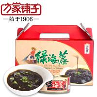 【福建馆】方家铺子_天然绿海藻 150克*12罐 年货礼盒