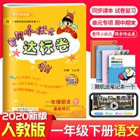黄冈小状元达标卷一年级下册语文试卷部编人教版