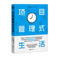 项目管理式生活 项目管理技能与思维 科学思维管理 哲学 职场飞升秘籍