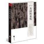 """共同的底线(著名学者秦晖对中国当代""""问题""""与""""主义""""的再认识)"""