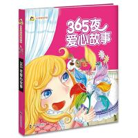 小人国 365夜故事系列 365夜爱心故事
