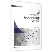 网页设计与制作实验教程