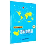 中学地理复习用参考地图册(增强版)初中高中地理学习 中考高考复习
