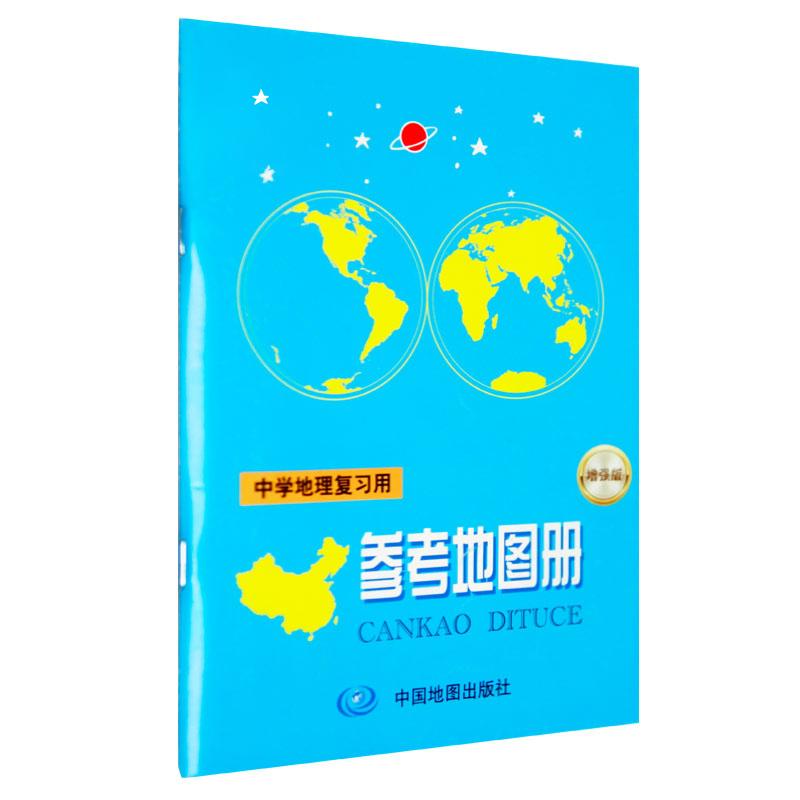 中学地理复习用参考地图册(2017年新版)
