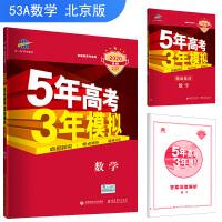 五三 2020A版 数学(北京专用)5年高考3年模拟 首届新高考适用 曲一线科学备考