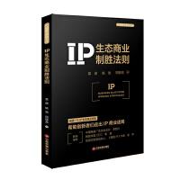 IP生态商业制胜法则