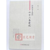 正版 给领导干部的七十二条建议 晓山 著 党建读物出版社 中国共产党党员干部学习教育