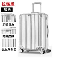 拉杆箱万向轮20寸/24寸行李箱28寸男女款全新时尚潮流旅行箱 包角银 拉丝