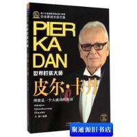 【旧书二手书9成新】企业家成长启示录 :皮尔・卡丹・世界时装大师 /石静 中国社会?