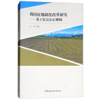 【正版二手书9成新左右】我国征地制度改革研究:基于社会公正视域 王贝 中国社会科学出版社