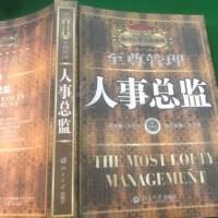 【二手旧书9成新】人事总监 /程爱学 北京大学出版社ld