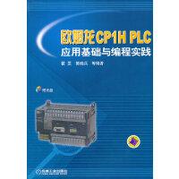 【二手旧书8成新】欧姆龙CP1H PLC应用基础与编程实践含1(网赠送西门子公司正版软件) 霍罡 9787111230