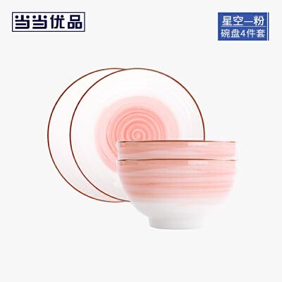 当当优品 日式手绘陶瓷餐具四件套-星空系列 粉(两只4.5寸碗+两只7.5寸盘) 当当自营 釉下彩 无铅镉 可微波 享受品质生活
