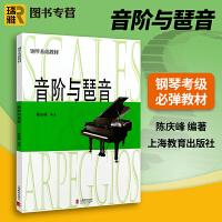 音阶与琶音 钢琴基础教材教程 钢琴乐理知识书籍 音阶和弦与琶音 钢琴初学入门