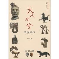 大风起兮――图说秦汉(图说人文中国) 商务印书馆