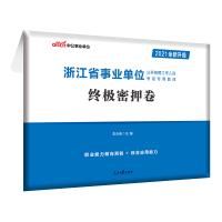中公教育2020浙江省事业单位考试教材:终极密押卷(全新升级)