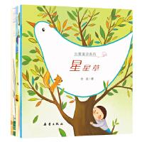 心爱童诗系列(共6册)――本书系收入我国两岸三地六位具有代表性诗人的精品童诗佳作,各具特色,在感受美轮美奂的图画的同时