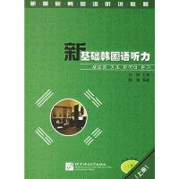 【旧书二手书8成新】新基础韩国语听力上册 马丽 北京语言大学出版社 9787561917282
