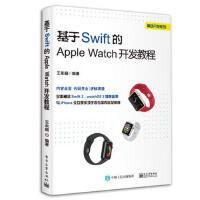【二手旧书9成新】基于Swift 的Apple Watch 开发教程-王永超著 电子工业出版社-97871213237