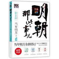 【旧书二手书 8成新】明朝那些事儿:第2部(图文精印版) 当年明月 北京联合出版公司 9787550202467