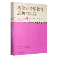 奥尔夫音乐教材 奥尔夫音乐教育思想与实践 学校艺术教育研究丛书籍 国外艺术音乐教育理论教程 儿童音乐教育书籍 上海教育出