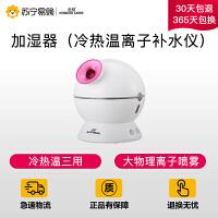 【苏宁易购】金稻 加湿器(冷热温离子补水仪)KD23313