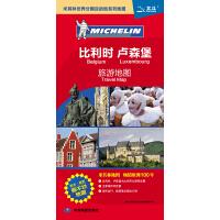 比利时卢森堡旅游地图(米其林地图,畅销欧洲100年――撕不烂防水耐折 中外文对照,交通、旅游全方位信息,中国公民出境必