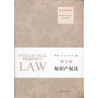 知识产权法