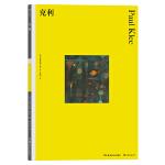 克利(彩色艺术经典图书馆・02)