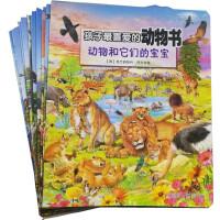 【现货】 孩子*喜爱的动物书(10册):恐龙、与水为伴的动物、城市里的动物、动物园里的动物、森林里的动物、地球上的动物、危险中的动物、农场里的动物、动物和它们的宝宝们、动物和它们的纪录、