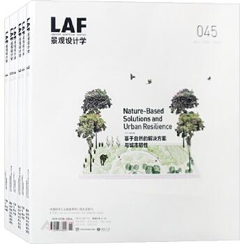 景观设计学 杂志订阅2020年 C06 风景园林景观设计杂志 全年6期 分期寄出 发货短信提醒