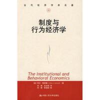 【二手书8成新】制度与行为经济学(当代世界学术名 (美)斯密德,刘璨,吴水荣 9787300052892