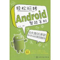 【二手旧书9成新】轻松玩转Android智能手机 柏松著 9787122139757 化学工业出版社