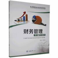 财务管理学习辅导与练习 敬文举 9787568924245