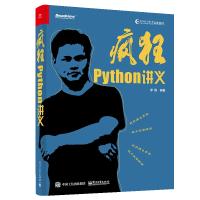 现货正版 疯狂Python讲义 Python编程从入门到实践教程书籍 Python网络编程数据分析网络爬虫 程序设计编