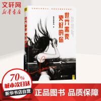 世界需要更好的你 北京联合出版公司