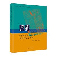 江苏人民:德意志意识形态,费尔巴哈章导读