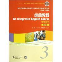 【旧书二手书8成新】综合教程3 学生用书 第二版 史志康 上海外语9787544631327