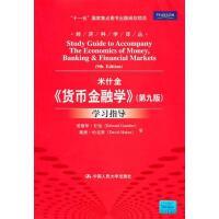 【旧书二手书8成新】货币金融学学习指导 第九版 甘伯 中国人民 9787300135427