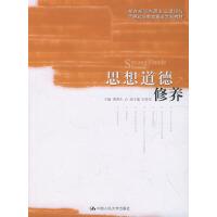 【旧书二手书8成新】思想道德修养 黄蓉生 中国人民大学出版社 9787300048192
