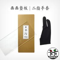 绘画透明垫板 数位板触屏防污 二指手套 不污画画防污 绘画手套