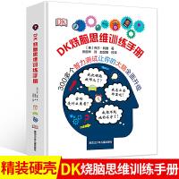 DK烧脑思维训练手册(精装)