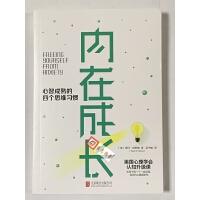 正版现货 内在成长 心智成熟的四个思维习惯 塔玛・琼斯基著 成功励志心理学认知课程书 北京联合出版公司
