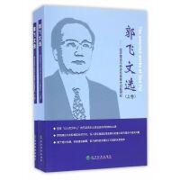郭飞文选―经济理论与经济改革重大问题研究 郭飞 经济科学出版社