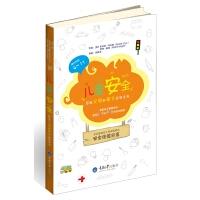 儿童安全:写给父母和孩子的安全书